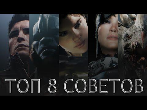 видео: 8 Советов, Которые Помогут Вам Победить В Парагоне