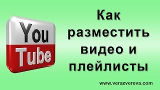 Оформление канала YouTube. Как красиво разместить видео и плейлисты(Оформление канала YouTube. Как красиво разместить видео и плейлисты. Хочешь обучиться новой востребованной..., 2015-06-25T13:41:37.000Z)