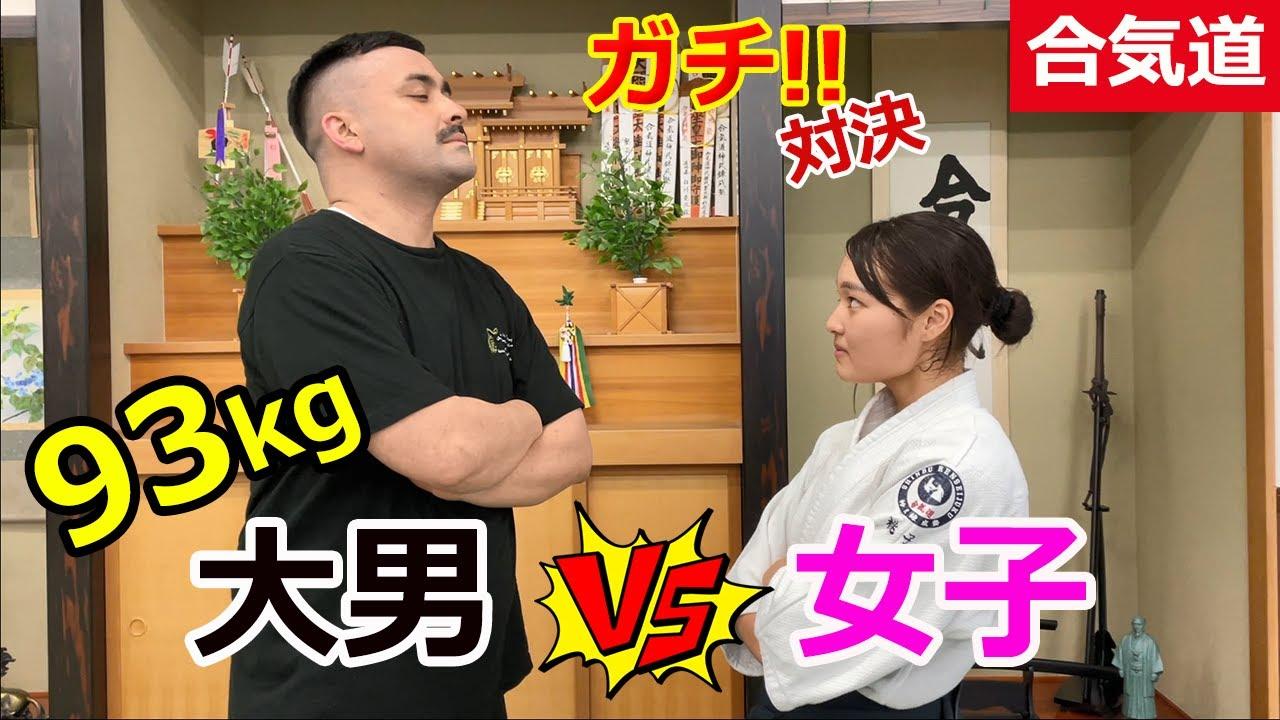 Amazing! Aikido - Big Man VS Little Woman
