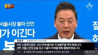 """박영선 """"첫 여성시장 되겠다"""" 서울시장 출마 선언"""