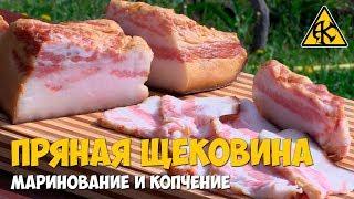 Пряная свиная щековина, маринование и копчение