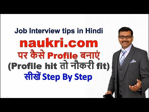 I want to job meaning in hindi