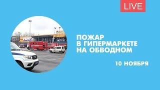 Пожар в гипермаркете на Обводном. Что сейчас происходит на месте ЧП. Онлайн-трансляция