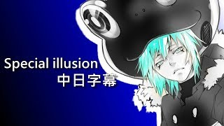 Download 【家庭教師Reborn!】Special illusion 【中日字幕】 Mp3