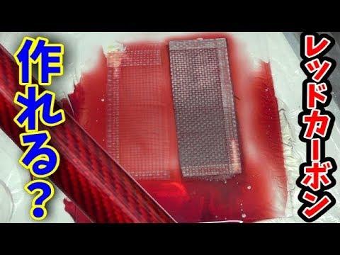 【実験】ガラスクロスに塗装してシルバーカーボンは作れるのか?