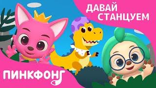 Детка Ти-Рекс | Давай Станцуем | Песни про Динозавры | Пинкфонг Песни для Детей