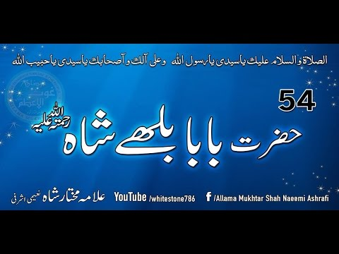 (54) Story of Baba Bullhe Shah Kasoori (Tasawwuf and Poetry)
