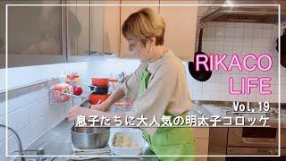 手作りが健康をキープする 1番大切な鍵だと思います〜♡ 楽しく美味しくが好きです! #RIKACO #おうちごはん #簡単コロッケ これからも私のサ...