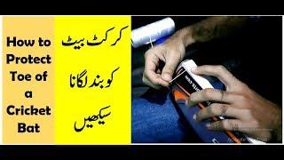Bat ki Toe parBand lgany ka tareeky   How to Protect Toe of a Cricket Bat