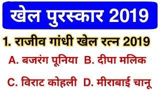 खेल पुरस्कार 2019 | Khel Award 2019 | Rajiv Gandhi, Arjun purskar, khel Ratan | Sports gk
