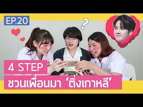 4 STEP ชวนเพื่อนมาเป็นมาเป็น 'ติ่งเกาหลี' | สวยเลี้ยว EP.20 - วันที่ 07 Dec 2018