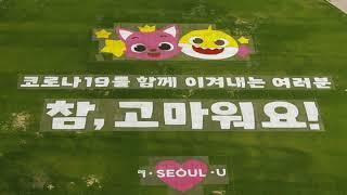 서울광장에 #핑크퐁 과 #아기상어 가 나타났다!! | …