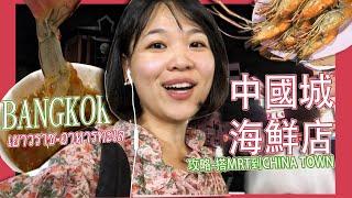 曼谷自由行l 狂嗑海鮮-中國城必去的路邊海鮮店l 如何搭MRT到 ...