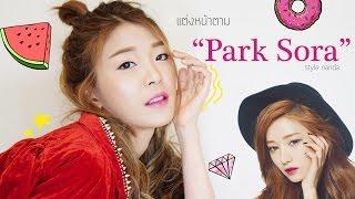 แต่งหน้าตาม Park Sora นางแบบเกาหลีชื่อดัง