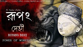 Rupang Dehi ||Pandit Tushar Dutta || Empowering Womanhood ||Bengali Subtitle|| Mahalaya 2018