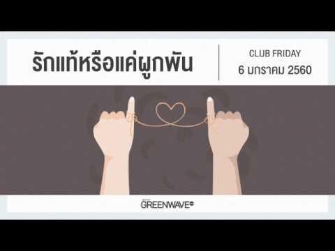"Club Friday ""รักแท้หรือแค่ผูกพันธ์"" (6 ม.ค. 60)"