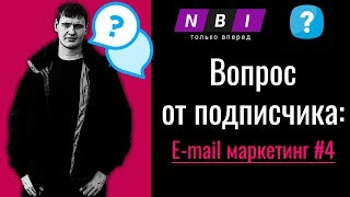 e mail маркетинг рассылка | e mail маркетинг ошибки [НульОтвет]