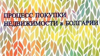 НАДЕЖНЫЕ ЗАСТРОЙЩИКИ и ПРОЦЕСС ПОКУПКИ НЕДВИЖИМОСТИ в БОЛГАРИИ(, 2016-02-28T12:36:29.000Z)
