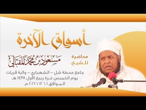 أسواق الآخرة - الشيخ مسعود المقبالي