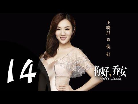 你好乔安 第14集 预告(戚薇,王晓晨领衔主演)