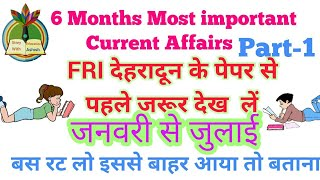 करेंट अफेयर्स 6 माह के // 6 Months Most important  Current Affairs special For FRI Exam.....