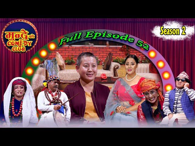 Mundre ko comedy club season 2 episode 52।। Ani Choying Drolma|| Full Episode