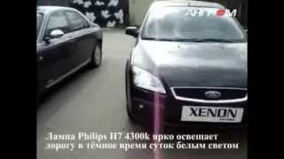 Установка ксенона на Ford Focus 2(Как установить ксенон на фокус., 2014-10-13T11:34:32.000Z)