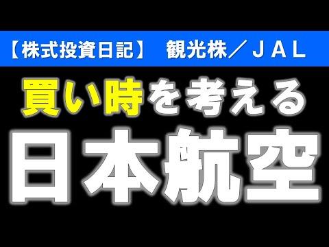 日本航空/JAL(9201)買い時を考える【株式投資日記】
