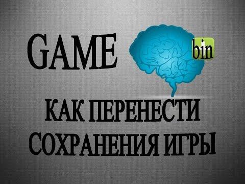 Как перенести сохранения игры. Game / Как переустановив виндовс не потерять сохранения игры