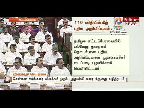 Survey for Metro train project to be implemented in Coimbatore | Polimer News