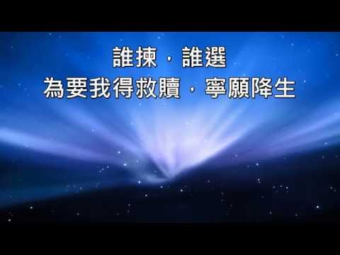 粵語詩歌-揀選 - YouTube