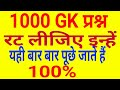 Gk in hindi | Top 1000 Must Watch | Railway , SSC CGL 2018 , SSC chsl 2017 , SSC CPO , bank