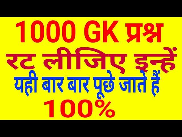 Gk in hindi | Top 1000 Must Watch | Railway , SSC CGL 2018 , SSC chsl 2017 , SSC CPO , bank