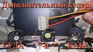 КАК и КУДА подключить дополнительный кулер. Настройка оборотов кулера.