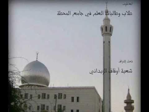 مسابقة القرآن الكريم في الزبداني  2009 - الجزء 2