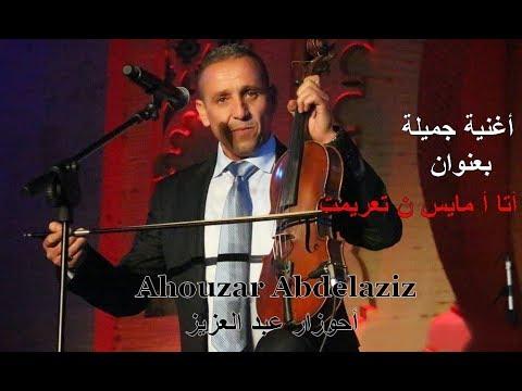 ahouzar 2009 hobak nti jabni blil mp3