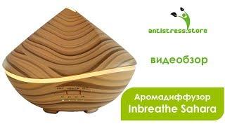 Аромадиффузор. Аромалампа Inbreathe Sahara обзор | Antistress.Store