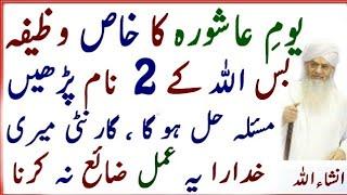 10 Muharram Ka Wazifa | Yaum E Aashura Ka Wazifa | 10 Muharram Ka Har Hajat K Lie Wazifa | Aashura