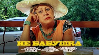 Смотреть клип Sqwoz Bab - Не Бабушка