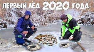 ПЕРВЫЙ ЛЁД 2020 2021 БЕЗ ПАМПЕРСА НЕ ХОДИ ЛОВЛЯ на БАЛАНСИР ОКУНЯ 2020
