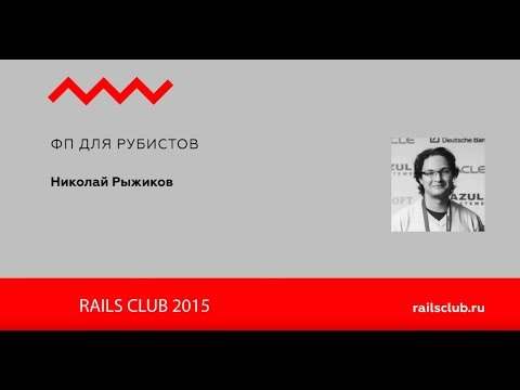 RailsClub 2015 Nikolay Ryzhkov. Functional paradigm for ruby developers