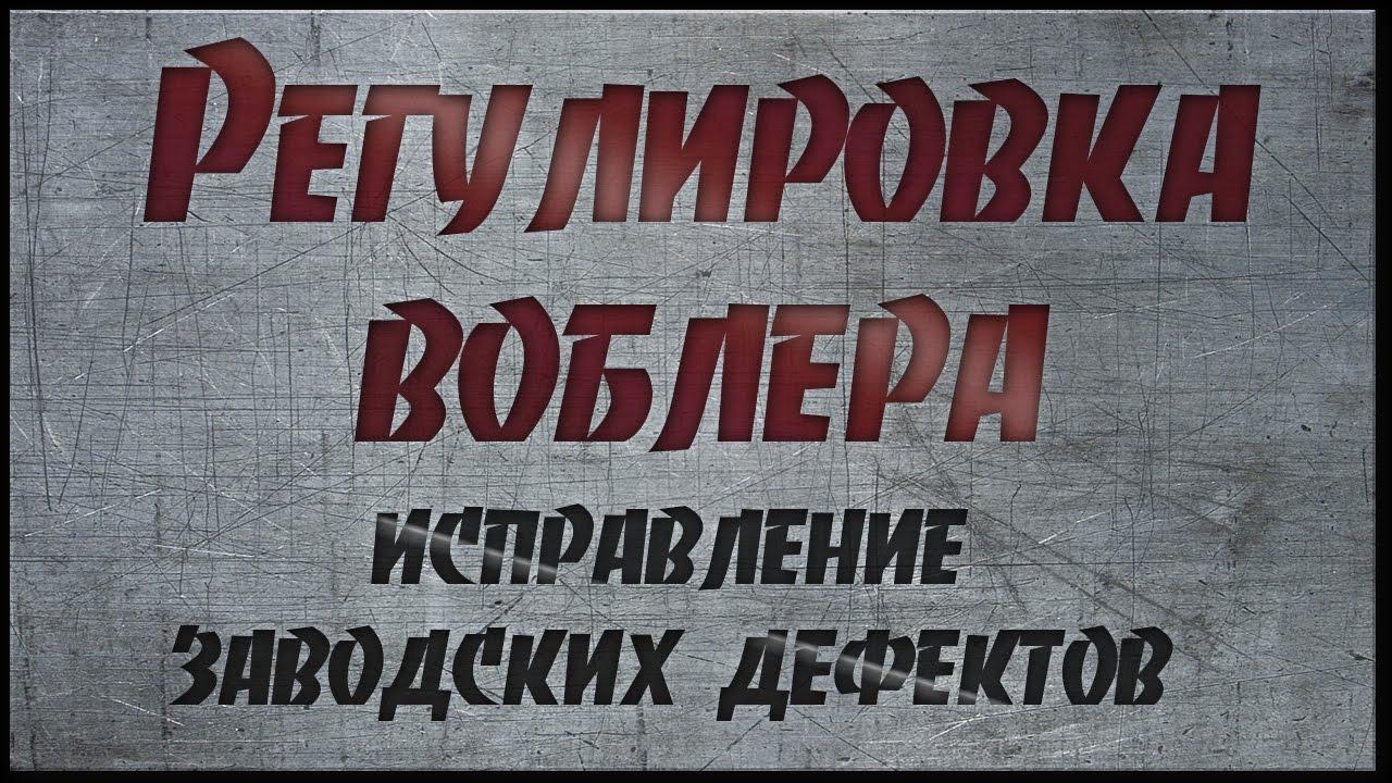 РЕГУЛИРОВКА ВОБЛЕРА. ИСПРАВЛЯЕМ ЗАВОДСКОЙ БРАК!!