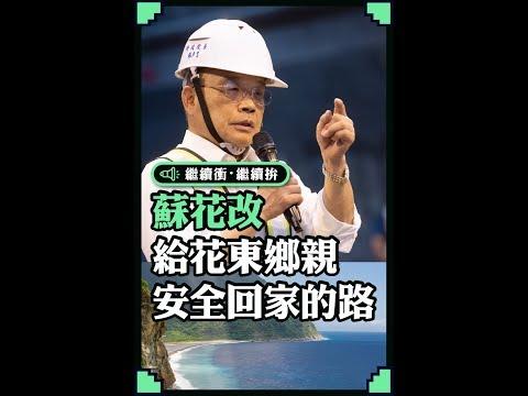 給花東鄉親安全回家的路 | 行政院長蘇貞昌