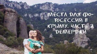 Места для фотосессий в Крыму. Часть 3. Демерджи(, 2016-10-26T19:52:42.000Z)