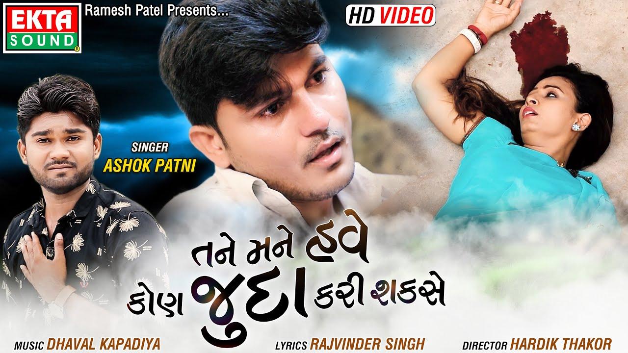 Tane Mane Have Kon Juda Kari Sakse || Ashok Patni || HD Video || Ekta Sound