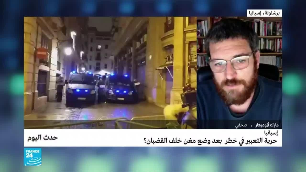 إسبانيا: حرية التعبير في خطر بعد وضع مغن خلف القضبان؟  - 16:01-2021 / 2 / 25