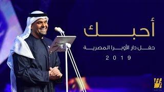 حسين الجسمي – أحبك (دار الأوبرا المصرية) | 2019