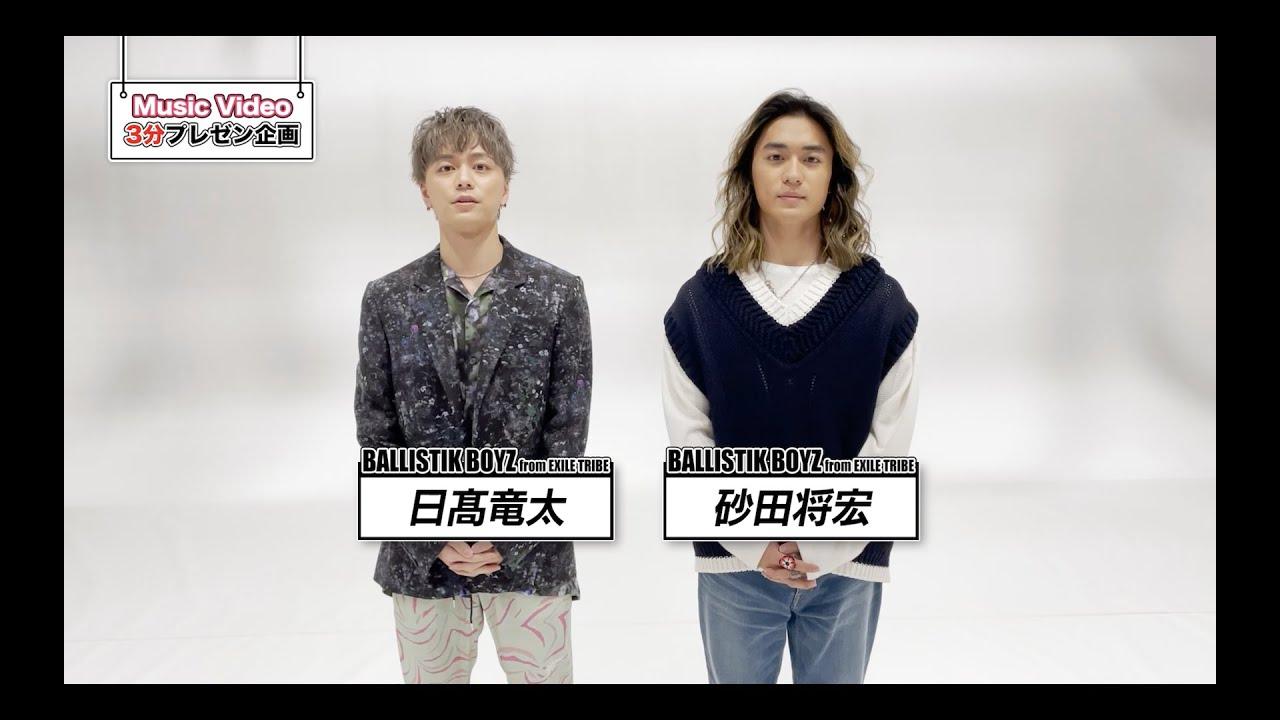 【BATTLE OF TOKYO】Music Video 3分プレゼン企画「VIVA LA EVOLUCION」編!