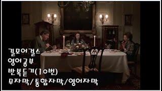 길모어걸스 시즌1 / 75길모어걸스 쉐도잉/ 영어공부 …