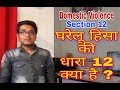 Domestic violence act 2005 in hindi | Domestic violence act section 12 | Advocate Aditya